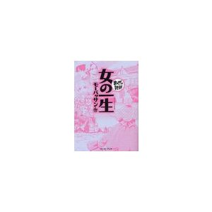 [本/雑誌]/女の一生 (まんがで読破)/モーパッサン/作 バラエティ・アートワークス/企画・漫画(...