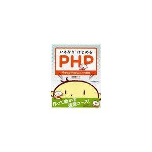 いきなりはじめるPHP ワクワク・ドキドキの入門教室/谷藤賢一/著(単行本・ムック)