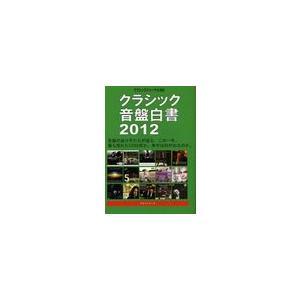 [書籍とのゆうメール同梱不可]/[本/雑誌]/クラシックジャーナル 045/アルファベータ(単行本・...