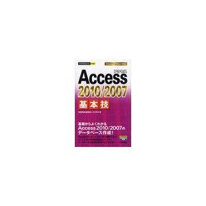 基礎からよくわかるAccess2010/2007のデータベース作成。Accessデータベースを一から...