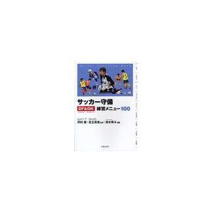 [本/雑誌]/サッカー守備DF&GK練習メニュー100 (Soccer Coaching Book)...