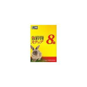 漢検 8級漢字学習ステップ [改訂2版]/日本漢...の商品画像