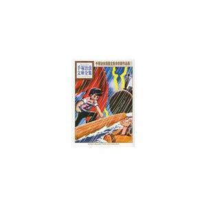 手塚治虫漫画全集未収録作品集 1 (手塚治虫文庫全集)/手塚治虫/著(まんが文庫)