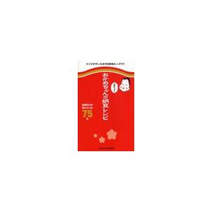 日本でいちばん納豆を売っている『おかめ納豆』社員がこよなく愛する健康キレイなお手軽メニュー!おかめ納...