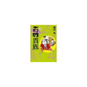 [本/雑誌]/百姓貴族 2 (ウィングスコミックス)/荒川弘/著(コミックス)