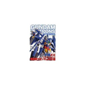 ホビージャパンの誇る最強ガンダム作品集「ガンダムウェポンズ」シリーズ最新作は『機動戦士ガンダムAGE...