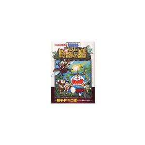 [本/雑誌]/ドラえもん 映画ストーリー 「のび太と奇跡の島」 (てんとう虫コミックス スペシャル)...