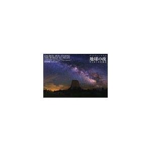 [本/雑誌]/地球の夜 フォトミュージアム 空と星と文化遺産 / 原タイトル:ZAUBER DER ...