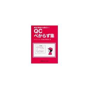 QCべからず集 QC検定にも役立つ!/ケイ・シー・シー「QC教え方研究会」/著(単行本・ムック)