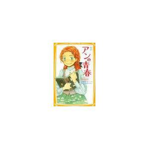 「赤毛のアン」シリーズ2作目。16歳になったアンは、自分が通った小学校に赴任することになる。新米教師...