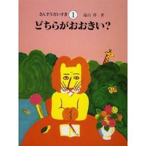 【送料無料選択可】さんすうだいすき 1/遠山啓/著(児童書)