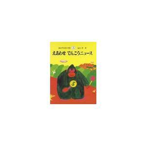 【送料無料選択可】さんすうだいすき 5/遠山啓/著(児童書)