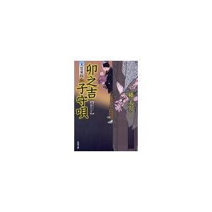 [本/雑誌]/卯之吉子守唄 書き下ろし長編時代小説 (双葉文庫 はー20-09 大富豪同心)/幡大介(文庫)