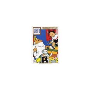 手塚治虫漫画全集未収録作品集 2 (手塚治虫文庫全集)/手塚治虫/著(まんが文庫)