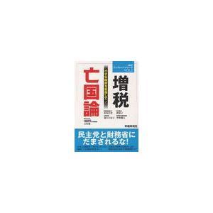 増税亡国論 小さな政府を目指して! (HRPブックレットシリーズ VOL.2)/幸福実現党出版局/編...