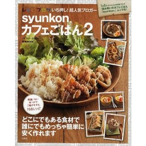 syunkonカフェごはん 2 (e‐MOOK...の関連商品3
