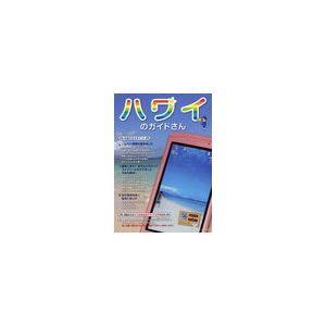 ハワイのガイドさん (PARADE BOOKS)/ハワイ通人/著(単行本・ムック)