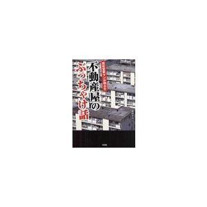 現役営業マンが明かす不動産屋のぶっちゃけ話/関田タカシ/著(文庫)