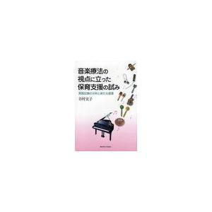 【ゆうメール利用不可】音楽療法の視点に立った保育支援の試み 実践記録の分析と新たな提案 (関西学院大...
