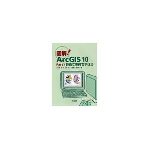 [本/雑誌]/図解!ArcGIS 10 Part1/佐土原聡/編 吉田聡/著 古屋貴司/著 稲垣景子...