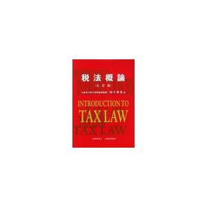 【送料無料選択可】税法概論/図子善信/著(単行本・ムック)
