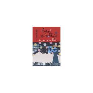 【ゆうメール利用不可】【12月中下旬入荷分】 イサム・オン・ザ・ロード/秋野亥左牟/文・画(単行本・ムック)
