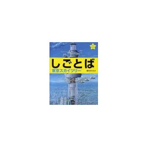 しごとば 東京スカイツリー (しごとばシリーズ)/鈴木のりたけ/作(児童書)