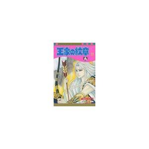 王家の紋章 57 (プリンセス・コミックス)/細川智栄子/著 芙〜みん/著(コミックス)