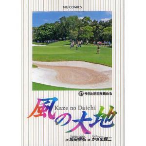 [本/雑誌]/風の大地 57 (ビッグコミックス)/坂田信弘/作 かざま鋭二/画(コミックス)