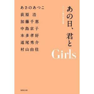【田野優花 ナツイチ2013 課題図書】 あの日、君と一緒に見た光景を、私はきっと忘れない。夜の公園...