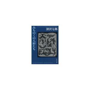 [本/雑誌]/みちのくの人形たち (中公文庫)/深沢七郎/著(文庫)