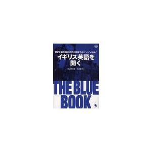 イギリス英語を聞く THE BLUE BOOK/米山明日香/著 川合亮平/著(単行本・ムック)