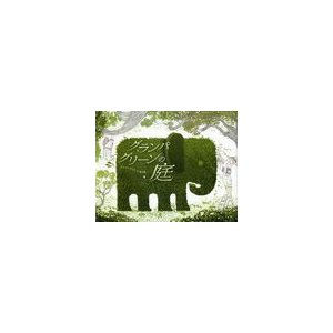 【送料無料選択可】グランパ・グリーンの庭 / 原タイトル:GRANDPA GREEN/レイン・スミス/作 青山南/訳(児童書)