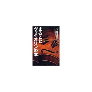 美しい音でヴァイオリンを奏でるアイデアが満載。「音程の改善やヴィブラートをうまくかける方法」「美しい...
