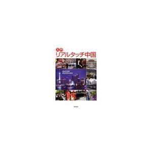 入門リアルタッチ中国 遠藤光暁 著者 ,衛榕群 著者 の商品画像|ナビ