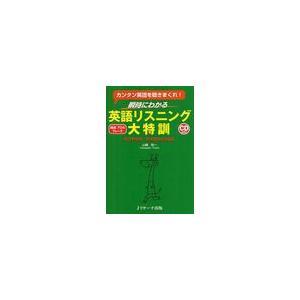 日本人が苦手なリスニングポイントをしっかりマスターできる。「絶対マスターしたい音の定着」→「弱点克服...