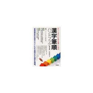 漢字筆順ハンドブック 正しくきれいな字を書くための/江守賢治/著(単行本・ムック)