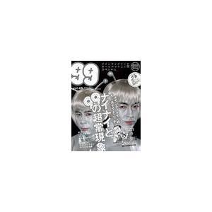 ナインティナインのオールナイトニッ本 スペシャル銀(vol.4S) (ワニムックシリーズ)/岡村隆史/責任編集(単行本・ムック)|neowing