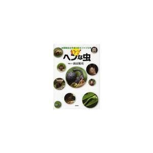 わっ!ヘンな虫 探検昆虫学者の珍虫ファイル/西田賢司/写真・文(児童書)
