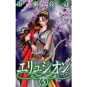 エリュシオン -青宵廻廊- 5 (バーズコミックス ガールズコレクション)/市東亮子/著(コミックス)