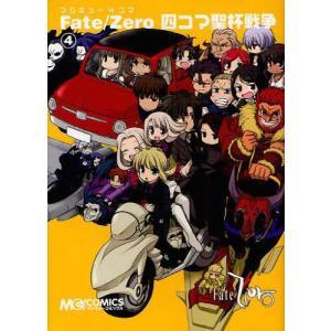 第四次聖杯戦争、マジキュー戦線は継続白熱中! 大人気TVアニメ『Fate/Zero』のマジキュー4コ...
