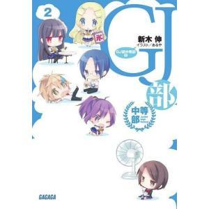 GJ部中等部 2 (ガガガ文庫)/新木伸/〔著〕(文庫)