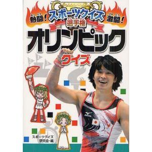 熱闘!激闘!スポーツクイズ選手権 1/スポーツクイズ研究会/編(児童書)
