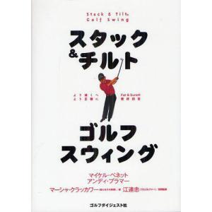 【送料無料選択可】スタック&チルトゴルフスウィング / 原タイトル:THE STACK& TILT SWING/マイケル・ベネット/著 アンディ・プ