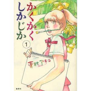 自分は絵がうまい。本気でうぬぼれていた林明子(高3)は竹刀を持った絵画教師・日高先生に罵られ…!? ...