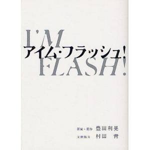 アイム・フラッシュ! (リンダブックス)/豊田利晃/原案・原作 村田青/文芸協力(文庫)
