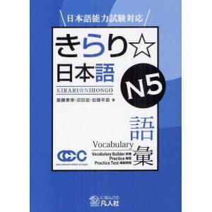 日本語能力試験N5レベルに対応した語彙の「辞書」と「練習帳」「模擬試験」の要素を併せ持ったテキスト。...