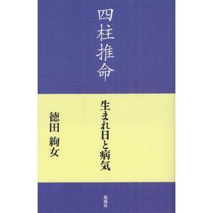 四柱推命生まれ日と病気/徳田絢女/著(単行本・ムック)...