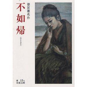 不如帰 (岩波文庫)/徳冨蘆花/作(文庫)