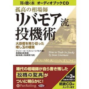 【送料無料選択可】[オーディオブックCD] 孤高の相場師リバモア流投機術/ジェシー・ローリストン・リバモア / 長尾慎太郎 / 増沢和美(CD)|neowing